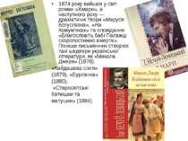 1874 року вийшов у світ роман «Хмари», а наступного року — драматичні твори «...
