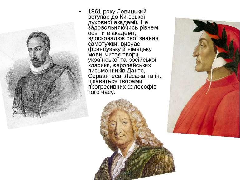 1861 року Левицький вступає до Київської духовної академії. Не задовольняючис...