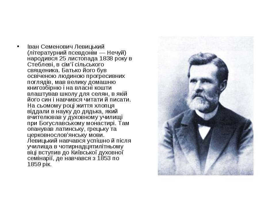 Іван Семенович Левицький (літературний псевдонім — Нечуй) народився 25 листоп...