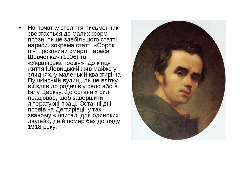 На початку століття письменник звертається до малих форм прози, пише здебільш...
