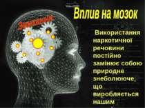 Використання наркотичної речовини постійно замінює собою природне знеболююче,...