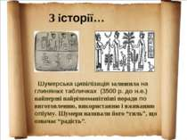 З історії… Шумерська цивілізація залишила на глиняних табличках (3500 р. до н...