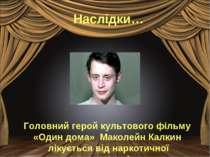 Наслідки… Головний герой культового фільму «Один дома» Маколейн Калкин лікуєт...