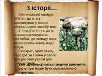 Єгипетський папірус (XYI ст. до н. е.) пропонував у якості лікувального засоб...