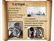 В кінці XIII ст. хрестоносці привезли з Близького Сходу в Європу опІум як зас...