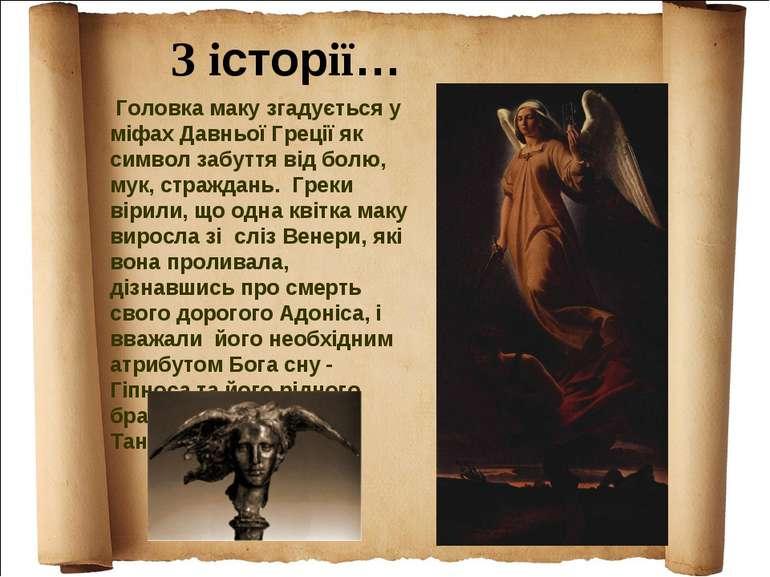 Головка маку згадується у міфах Давньої Греції як символ забуття від болю, му...