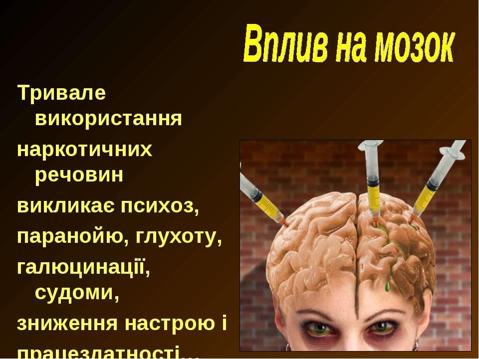 Тривале використання наркотичних речовин викликає психоз, паранойю, глухоту, ...