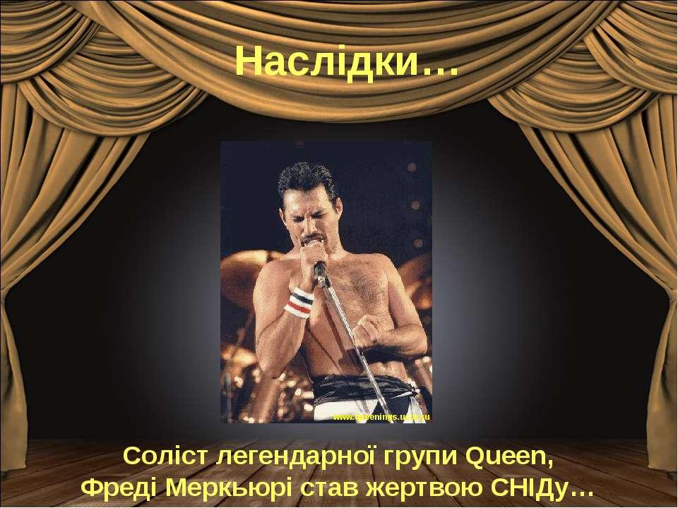 Наслідки… Соліст легендарної групи Queen, Фреді Меркьюрі став жертвою СНІДу…