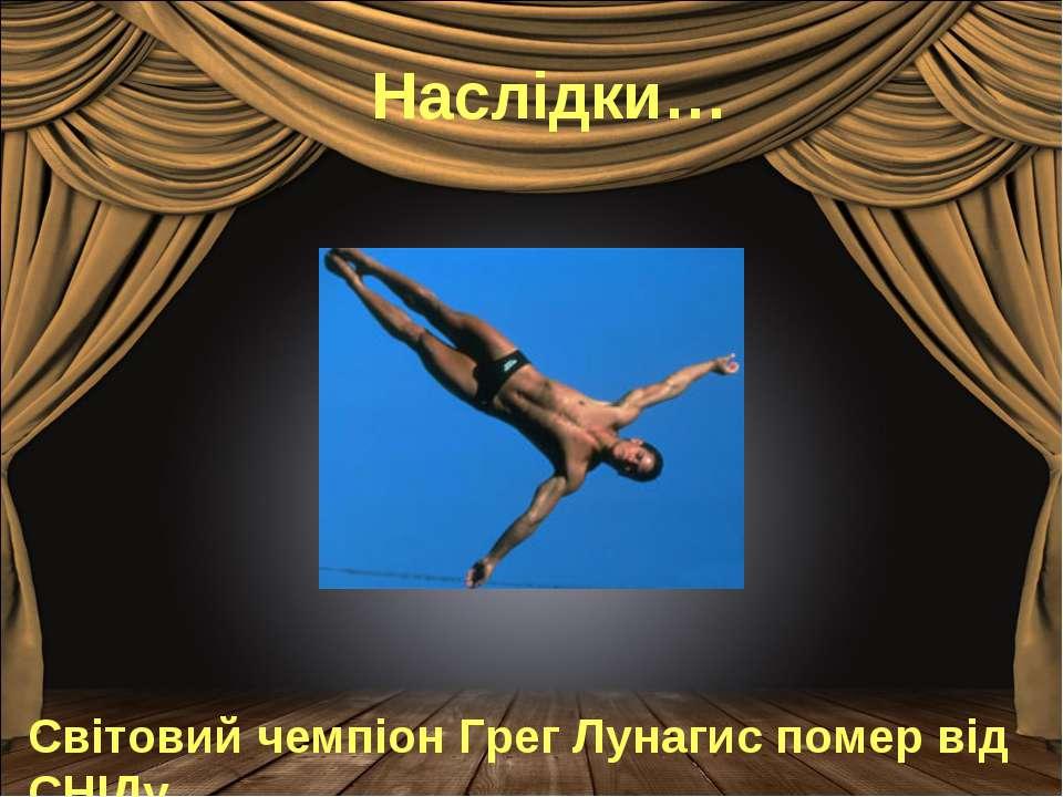 Наслідки… Світовий чемпіон Грег Лунагис помер від СНІДу…