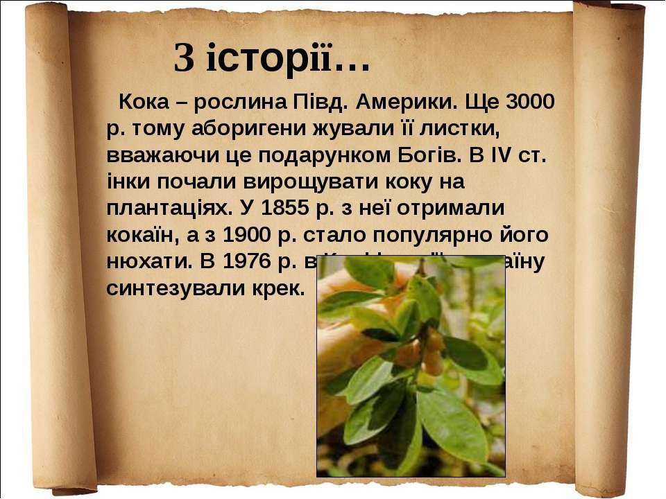 З історії… Кока – рослина Півд. Америки. Ще 3000 р. тому аборигени жували її ...