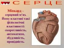 Міокард – серцевий м'яз. Йому властиві такі фізіологічні властивості: скоротл...