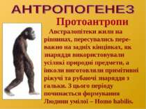 Протоантропи Австралопітеки жили на рівнинах, пересувались пере- важно на зад...