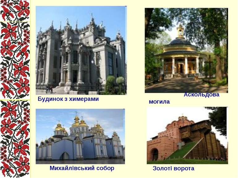 Аскольдова могила Будинок з химерами Михайлівський собор Золоті ворота