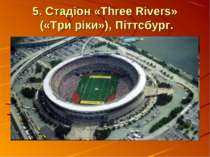 5. Стадіон «Three Rivers» («Три ріки»), Піттсбург.