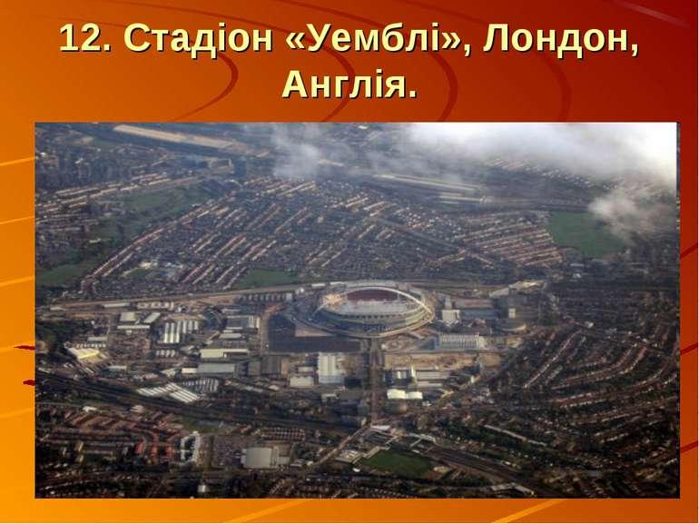 12. Стадіон «Уемблі», Лондон, Англія.