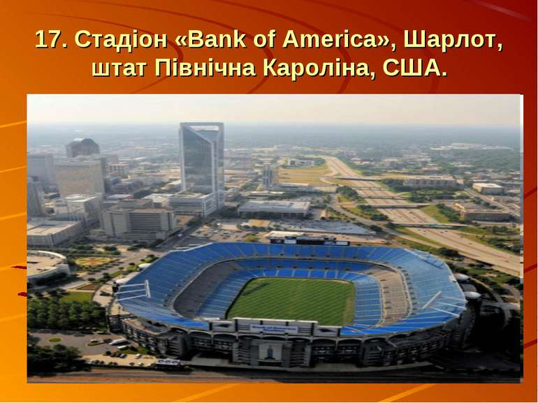 17. Стадіон «Bank of America», Шарлот, штат Північна Кароліна, США.