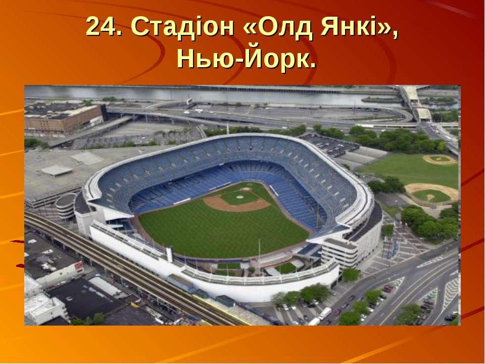 24. Стадіон «Олд Янкі», Нью-Йорк.
