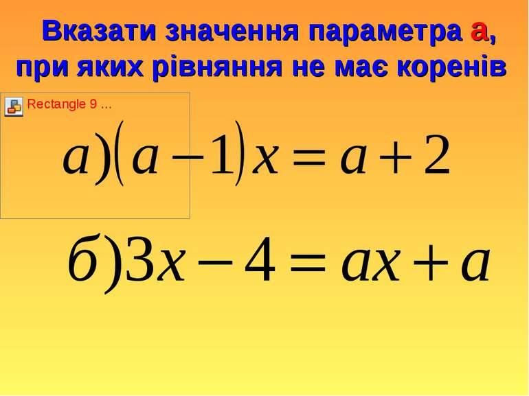 Вказати значення параметра a, при яких рівняння не має коренів