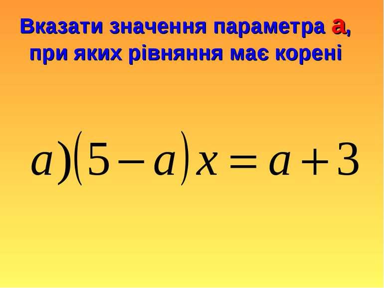 Вказати значення параметра a, при яких рівняння має корені