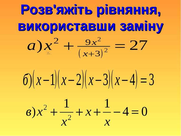 Розв'яжіть рівняння, використавши заміну