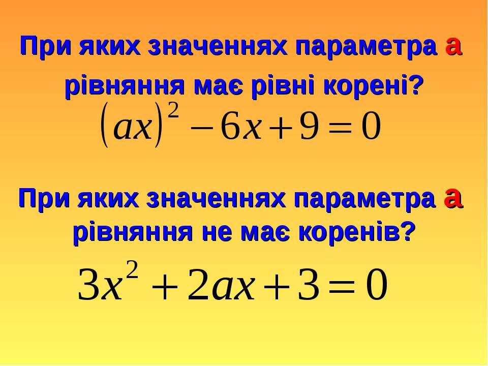 При яких значеннях параметра а рівняння не має коренів? При яких значеннях па...