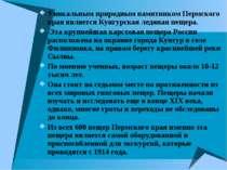 Уникальным природным памятником Пермского края является Кунгурская ледяная пе...