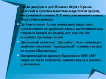 Среди дворцов и дач Южного берега Крыма красотой и оригинальностью выделяется...