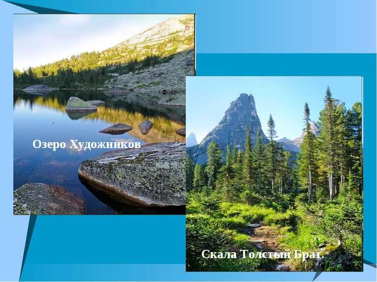 Озеро Художников Скала Толстый Брат.