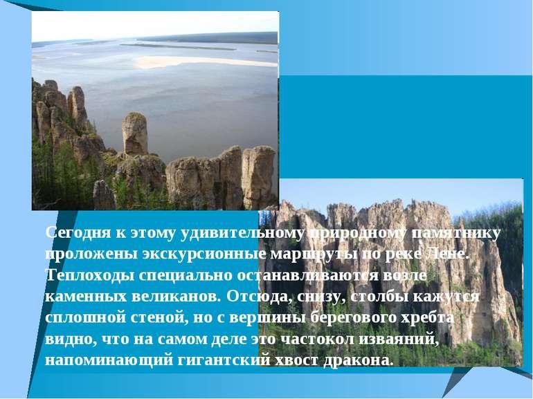 Сегодня к этому удивительному природному памятнику проложены экскурсионные ма...