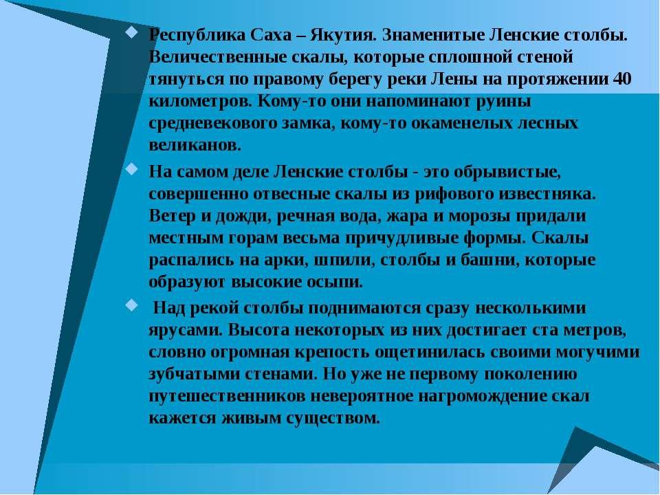 Республика Саха – Якутия. Знаменитые Ленские столбы. Величественные скалы, ко...