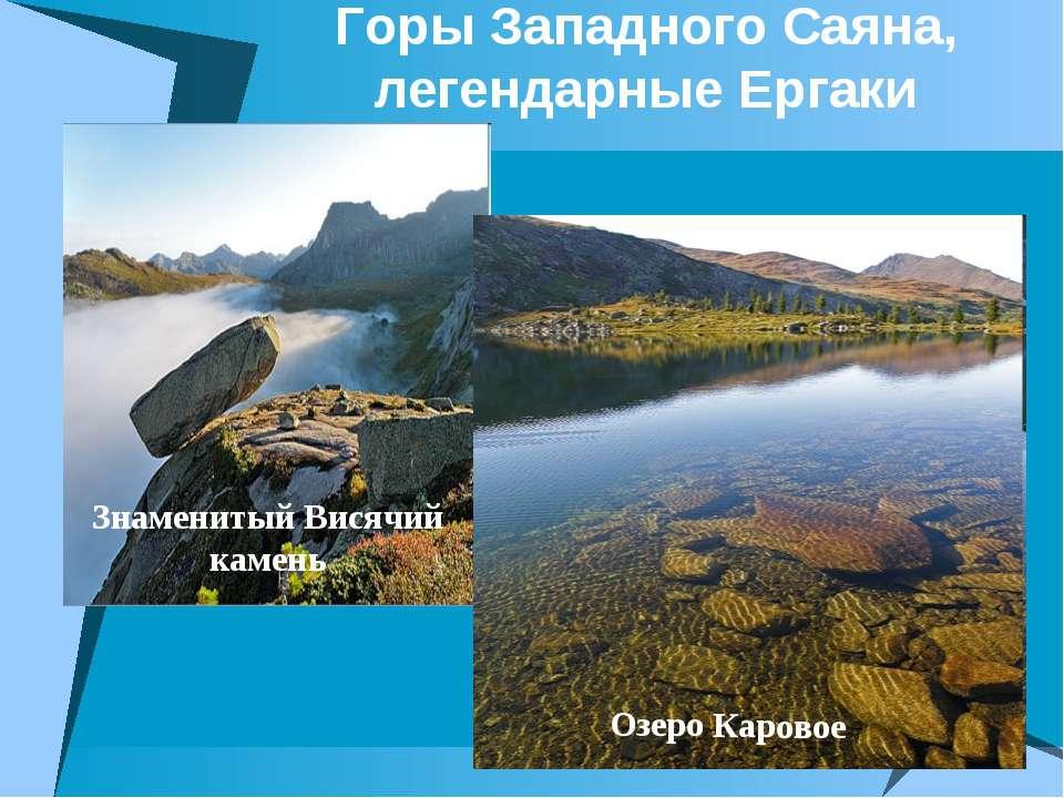 Горы Западного Саяна, легендарные Ергаки Знаменитый Висячий камень Озеро Каровое