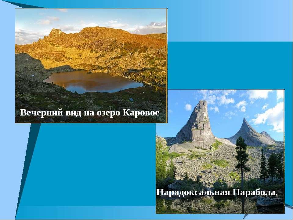 Парадоксальная Парабола. Вечерний вид на озеро Каровое