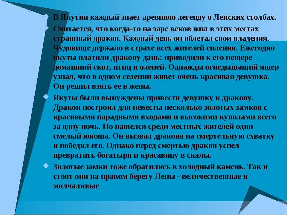 В Якутии каждый знает древнюю легенду о Ленских столбах. Считается, что когда...
