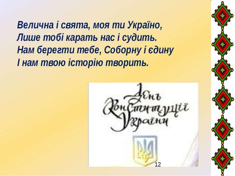 Велична і свята, моя ти Україно, Лише тобі карать нас і судить. Нам берегти т...