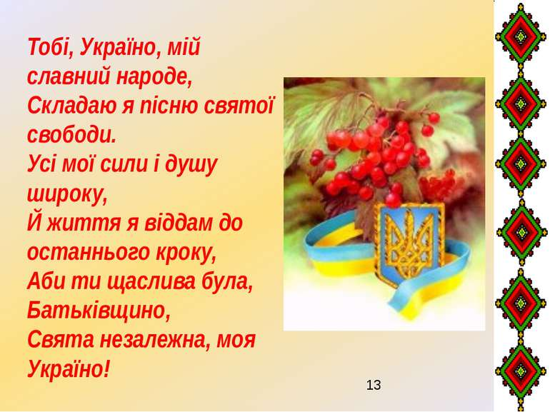 Тобі, Україно, мій славний народе, Складаю я пісню святої свободи. Усі мої си...