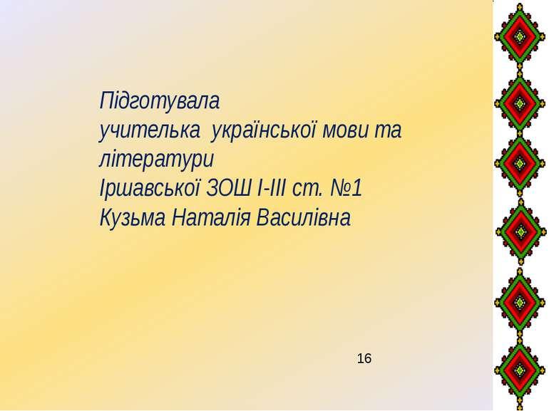 Підготувала учителька української мови та літератури Іршавської ЗОШ І-ІІІ ст....