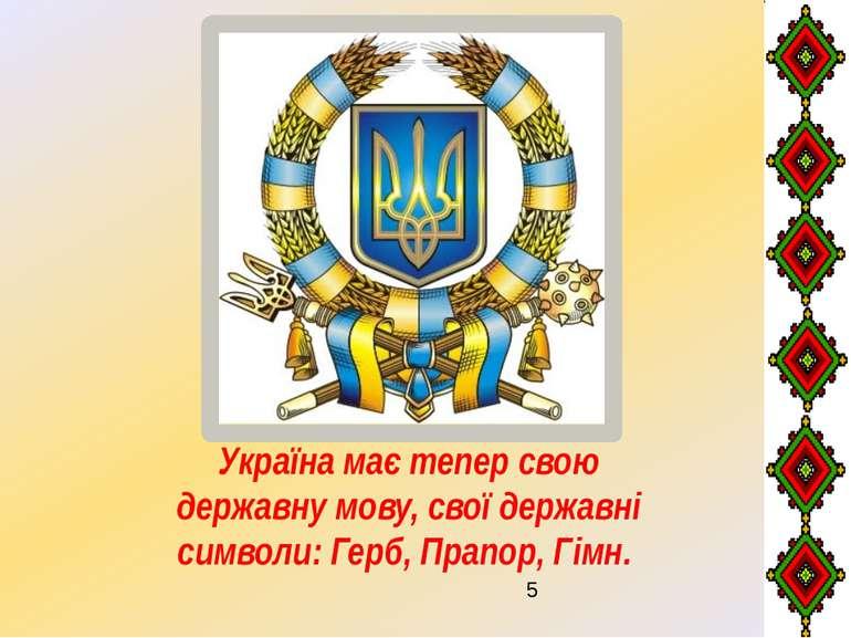 Україна має тепер свою державну мову, свої державні символи: Герб, Прапор, Гімн.