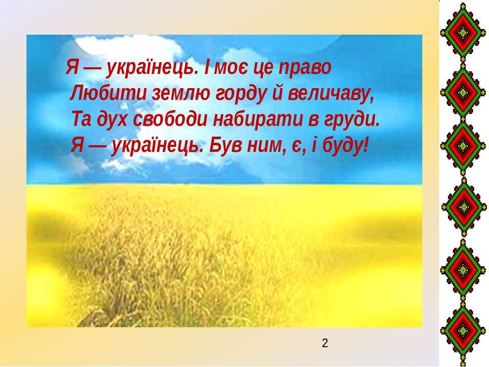 Я — українець. І моє це право Любити землю горду й величаву, Та дух свободи н...