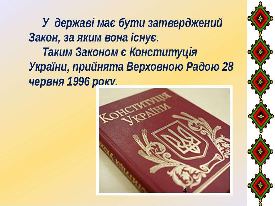 У державі має бути затверджений Закон, за яким вона існує. Таким Законом є Ко...