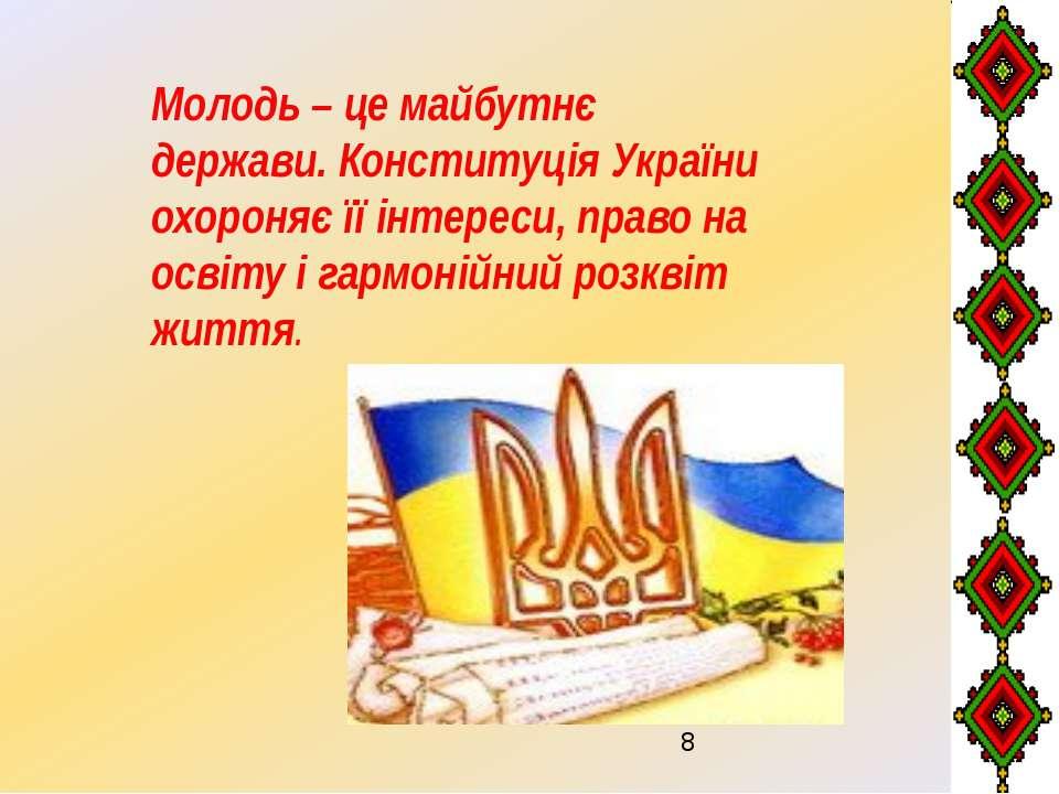 Молодь – це майбутнє держави. Конституція України охороняє її інтереси, право...
