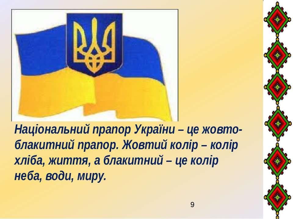 Національний прапор України – це жовто-блакитний прапор. Жовтий колір – колір...