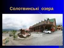 Солотвинські озера