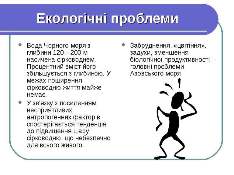 Екологічні проблеми Вода Чорного моря з глибини 120—200 м насичена сірководне...