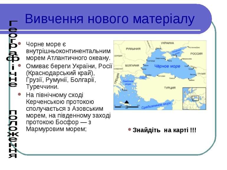 Вивчення нового матеріалу Чорне море є внутрішньоконтинентальним морем Атлант...