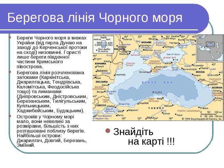 Берегова лінія Чорного моря Береги Чорного моря в межах України (від гирла Ду...