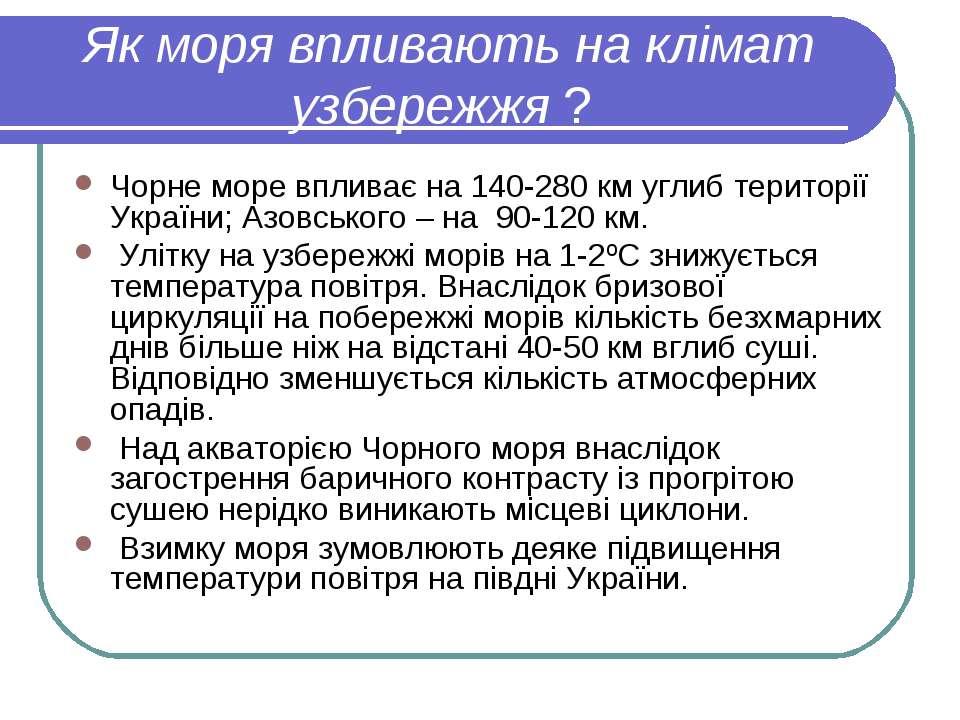 Як моря впливають на клімат узбережжя ? Чорне море впливає на 140-280 км угли...
