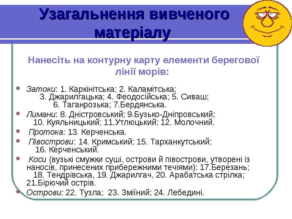 Затоки: 1. Каркінітська; 2. Каламітська; 3. Джарилгацька; 4. Феодосійська; 5....
