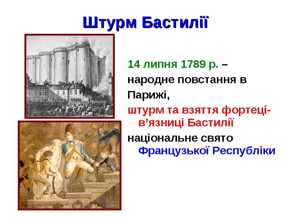 Штурм Бастилії 14 липня 1789 р. – народне повстання в Парижі, штурм та взяття...