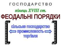 Г О С П О Д А Р С Т В О