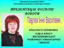 Відділ освіти Веселинівської райдержадміністрації Районний методичний кабінет...